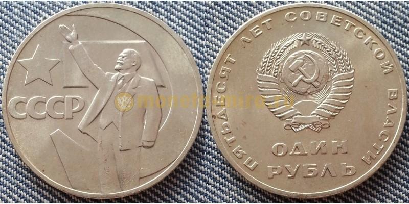 1 рубль СССР 1967 г. 50 лет Советской власти