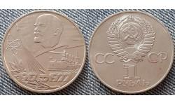 1 рубль СССР 1977 г. 60 лет Советской власти