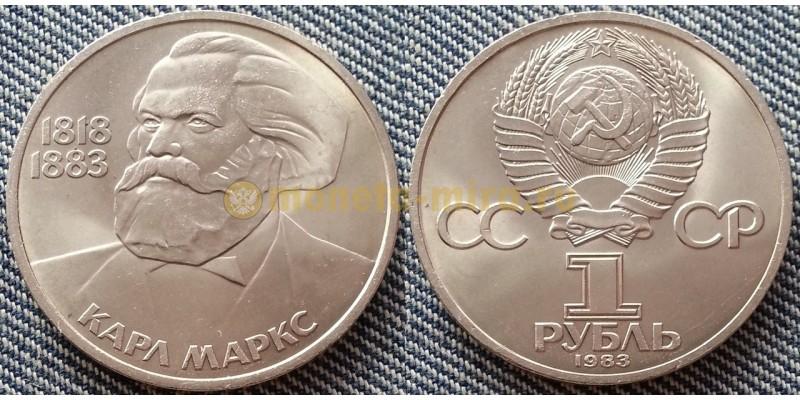 1 рубль СССР 1983 г. 165 лет со дня рождения Карла Маркса