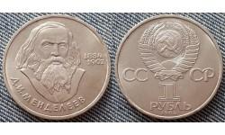 1 рубль СССР 1984 г. 150 лет со дня рождения Менделеева