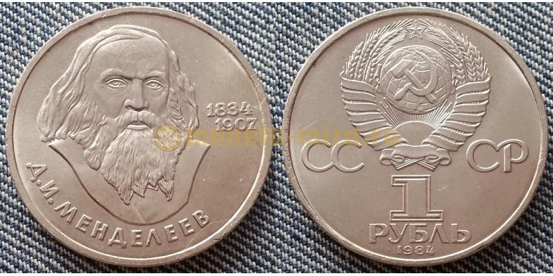 1 рубль СССР 1984 г. - 150 лет со дня рождения Менделеева