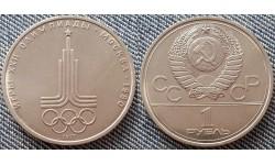1 рубль СССР 1977 г. Олимпиада-80, эмблема