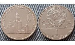 1 рубль СССР 1979 г. Олимпиада-80, университет МГУ