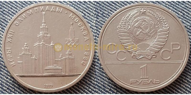 Монета 1 рубль СССР 1979 года Олимпиада-80, университет МГУ