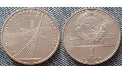 1 рубль СССР 1979 г. Олимпиада-80, монумент покорителям космоса