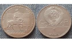 1 рубль СССР 1980 г. Олимпиада-80, Моссовет