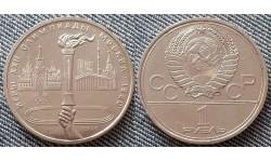 1 рубль СССР 1980 г. Олимпиада-80, Олимпийский факел