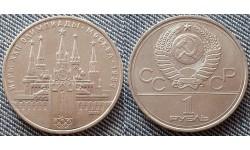 1 рубль СССР 1978 г. Олимпиада-80, спасская башня Московского кремля