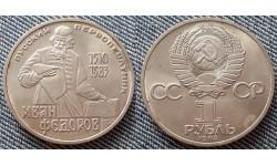 1 рубль СССР 1983 г. Иван Федоров, русский первопечатник