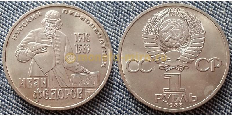 1 рубль СССР 1983 г. Иван Федоров - русский первопечатник