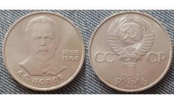 1 рубль СССР 1984 г. 125 лет со дня рождения русского физика Попова