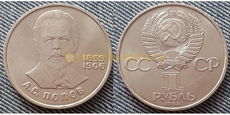 Монета 1 рубль СССР 1984 года 125 лет со дня рождения русского физика Попова