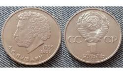 1 рубль СССР 1984 г. 185 лет со дня рождения русского поэта Пушкина