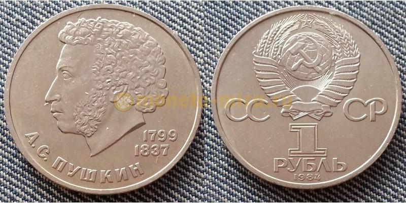 1 рубль СССР 1984 г. - 185 лет со дня рождения русского поэта Пушкина