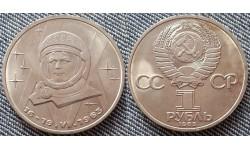 1 рубль СССР 1983 г. 20-летие первого полета Терешковой