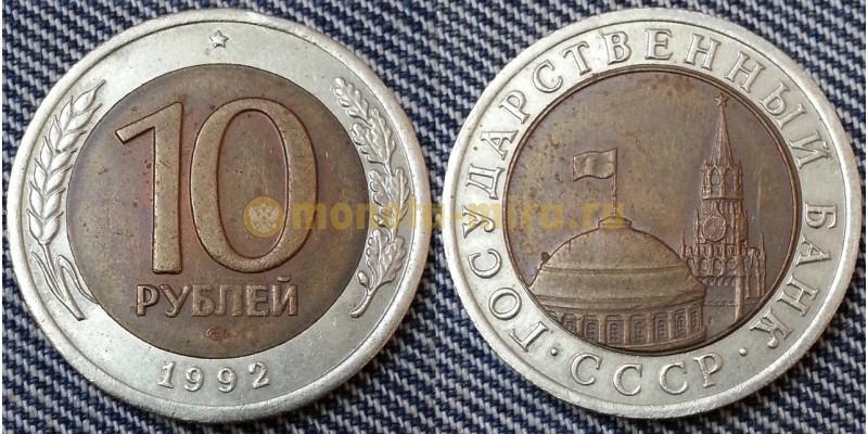10 рублей СССР 1992 г. биметалл - ЛМД