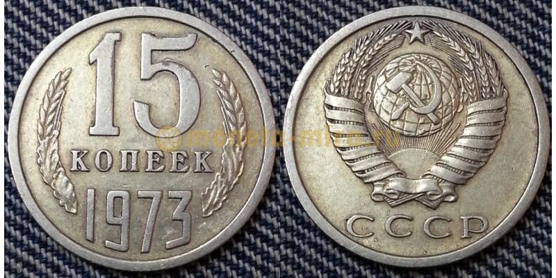 15 копеек СССР 1973 г.