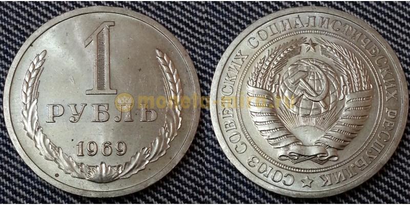 1 рубль СССР 1969 г. №1