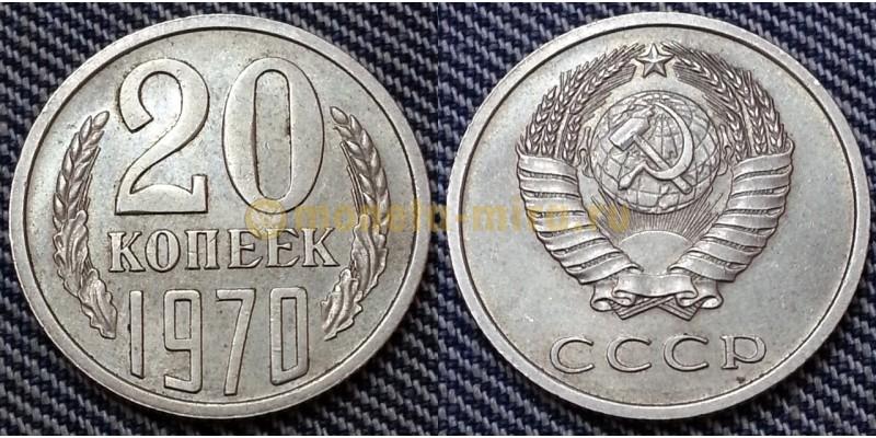20 копеек СССР 1970 г.