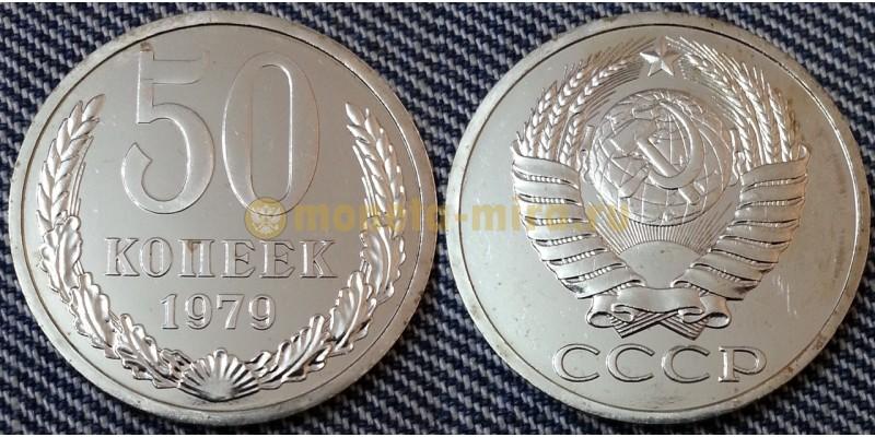 50 копеек СССР 1979 г. состояние №1