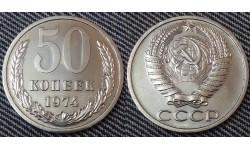 50 копеек СССР 1974 г. состояние №1