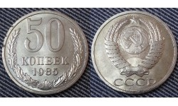 50 копеек СССР 1985 г. состояние №1