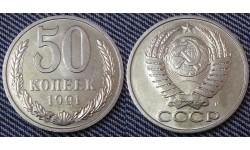50 копеек СССР 1991 г. ММД, состояние №1