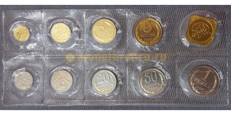 Годовой набор монет СССР 1989 года, ММД - №1