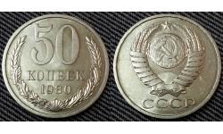 50 копеек СССР 1980 г. состояние №1