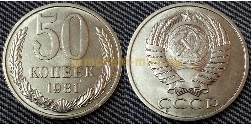 50 копеек СССР 1981 г. состояние №1