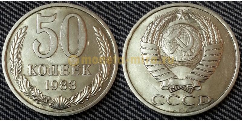 50 копеек СССР 1983 г. состояние №1