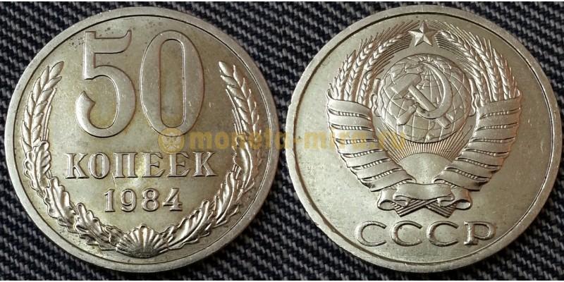 50 копеек СССР 1984 г. состояние №1