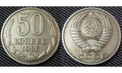50 копеек СССР 1986 г. состояние №1