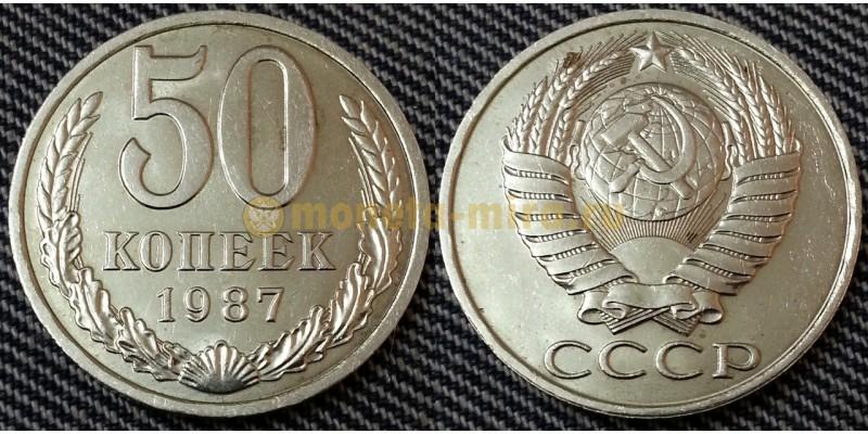 50 копеек СССР 1987 г. состояние №1
