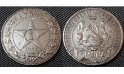 1 рубль РСФСР 1922 г. П. Л. - №1