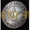 1 рубль РСФСР 1922 г. П. Л.