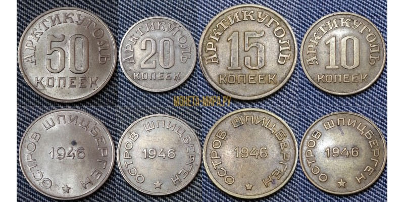 Набор из 4 монет Шпицбергена 1946 г. 10,15,20,50 копеек - Арктикуголь