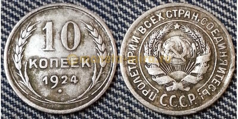 10 копеек СССР 1924 года - серебро