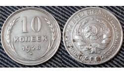 10 копеек СССР 1928 года - серебро