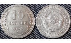 10 копеек СССР 1930 года - серебро