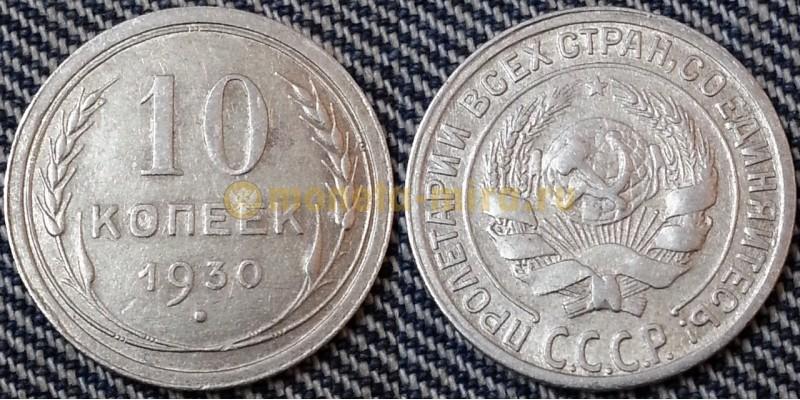 10 копеек СССР 1930 года - серебро, №1
