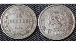 15 копеек РСФСР 1923 года - серебро, №1