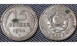 15 копеек СССР 1924 года - серебро