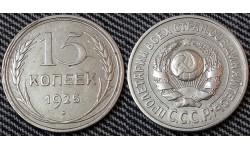 15 копеек СССР 1925 года - серебро