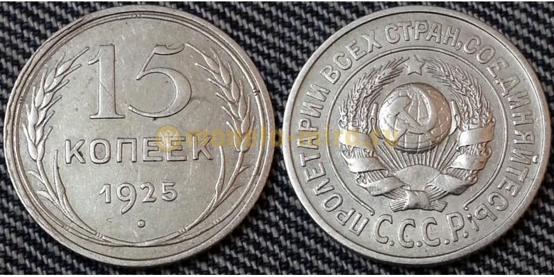 15 копеек СССР 1925 года - серебро, №1