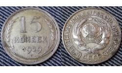 15 копеек СССР 1929 года - серебро
