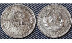 15 копеек СССР 1930 года - серебро