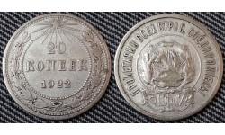 20 копеек РСФСР 1922 года - серебро, №1