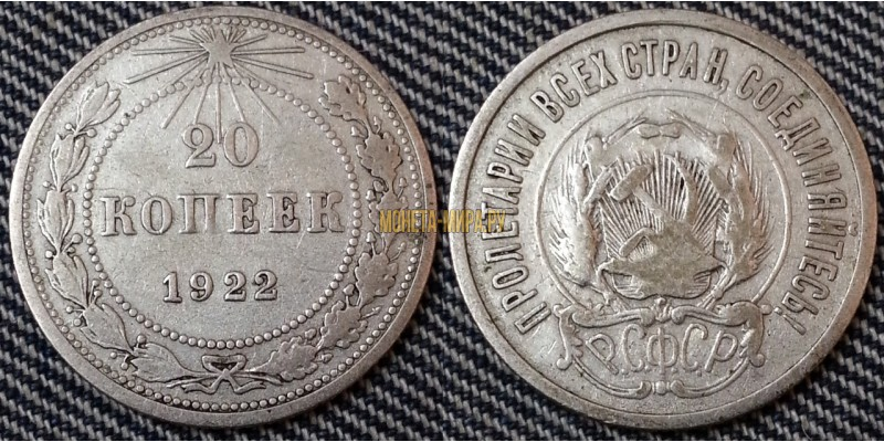 20 копеек РСФСР 1922 года - серебро
