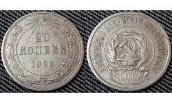 20 копеек РСФСР 1923 года - серебро, №1